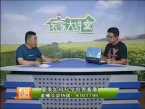 农家大讲堂7月2日