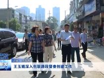王玉娥深入包联路段督查创建工作