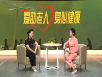 陶紫说健康7月9日