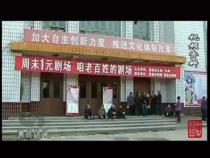 文化渭南7月6日