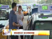 渭南:规范出租车出行 助力文明城市创建
