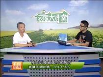 农家大讲堂7月25日