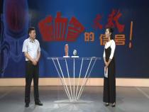 陶紫说健康7月30日