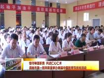 恪守神圣职责 共述仁心仁术 渭南市第一医院隆重举办首届中国医师节庆祝活动
