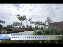 澄城投资3000万元推进人居环境整治