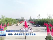 《瞰渭南》韩城:吹响集结号  重走东渡路