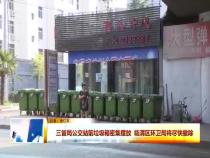 三管局公交站前垃圾箱密集摆放 临渭区环卫局将尽快撤除