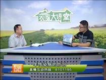农家大讲堂8月6日