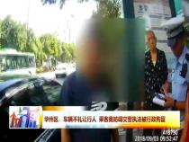 华州区:车辆不礼让行人 乘客竟妨碍交警执法被行政拘留