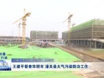 王建平督查华阴市潼关县大气污染防治工作