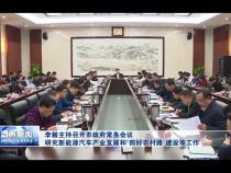 李毅主持召开市政府2018年第12次常务会议
