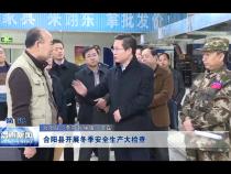 合阳县开展冬季安全生产大检查