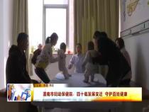 渭南市妇幼保健院:四十载发展变迁 守护百姓健康