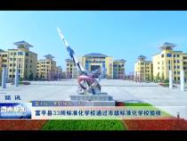 富平县33所标准化学校通过市级标准化学校验收
