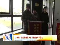华阴:战士勇救落水女 悄然离开不留名