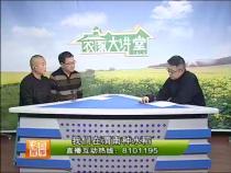 农家大讲堂11月30日