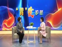 陶紫说健康11月19日