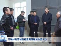 王瑞峰赴澄城县检查调研脱贫攻坚工作