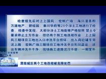 渭南城区两个工地违规被高限处罚
