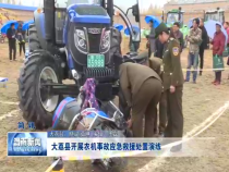 大荔县开展农机事故应急救援处置演练