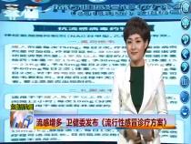 东秦百姓 11月27日