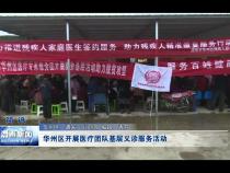 华州区开展医疗团队基层义诊服务活动
