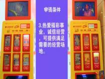 福彩零距离11月5日
