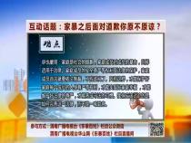 东秦百姓 11月26日