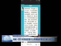 蒲城一男子利用微信散布合阳猪瘟疫情谣言被行政拘留