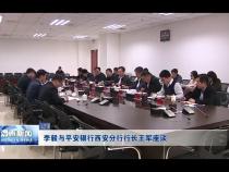 李毅与平安银行西安分行行长王军座谈