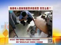 话题:独居老人因挨饿报警求助民警 您怎么看?