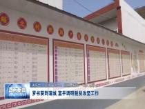 渭南新闻12月5日