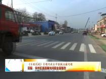 《百姓问政》回复:华州区直面曝光问题全面整改