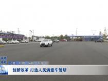 渭南:创新改革  打造人民满意车管所