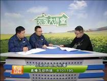 农家大讲堂12月17日