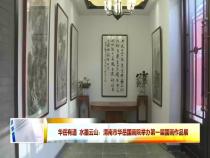 华岳有道 水墨云山:渭南市华岳国画院举办第一届国画作品展
