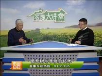 农家大讲堂12月24日