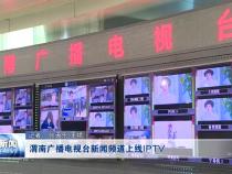 渭南广播电视台新闻频道上线IPTV