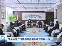 李毅会见广汽集团常务副总经理吴松一行