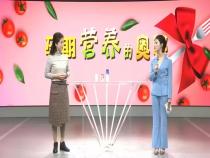 陶紫说健康12月3日