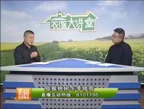 农家大讲堂12月3日