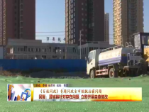 《百姓问政》回复:澄城县针对存在问题 立即开展自查整改