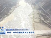 韩城:寒冬里邂逅黄河结冰奇观