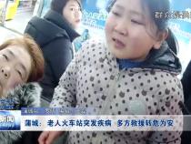 蒲城:老人火车站突发疾病 多方救援转危为安