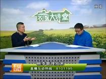 农家大讲堂1月14日