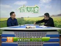 农家大讲堂1月30日