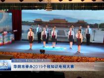 华阴市举办2019个税知识电视大赛