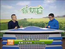 农家大讲堂1月7日