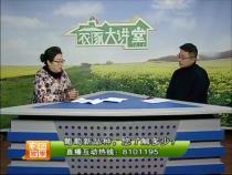农家大讲堂1月23日