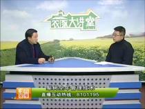 农家大讲堂1月25日